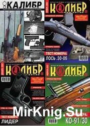 Калибр. Архив журнала с № 01 по № 50 (2001-2006 гг)