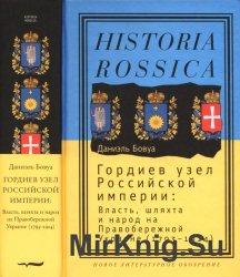 Гордиев узел Российской империи: Власть, шляхта и народ на Правобережной Украине (1793—1914)