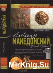 Александр Македонский. Убийство в Вавилоне