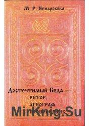 Досточтимый Беда — ритор, агиограф, проповедник