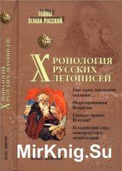 Хронология русских летописей