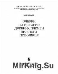 Очерки по истории древних племен Нижнего Поволжья
