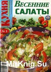 Кухня. Лучшие рецепты №3, 2009