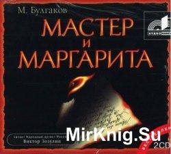 Мастер и Маргарита (аудиокнига) читает Виктор Зозулин