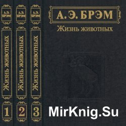 Жизнь животных. в 3-х томах