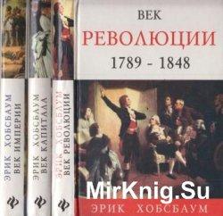 Век революции / Век империи / Век капитала
