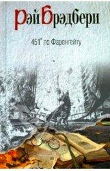 451 градус по Фаренгейту (Аудиокнига)