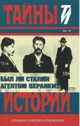 Был ли Сталин агентом Охранки?