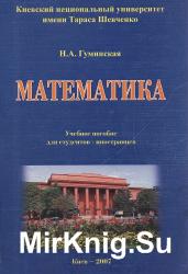 Математика: Учебное пособие для студентов-иностранцев