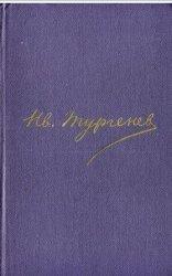 И. С. Тургенев. Собрание сочинений в 12-ти томах [10 томов]