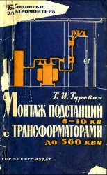 Монтаж подстанций 6-10 кВ с трансформаторами до 560 кВА