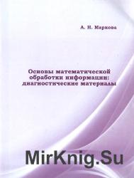 Основы математической обработки информации: диагностические материалы