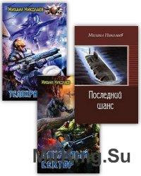 Николаев М. П  - Собрание сочинений  (6 книг)