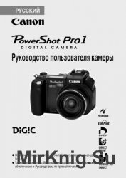 anon PowerShot Pro1 Цифровая фотокамера Руководство