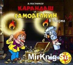 Карандаш и Самоделкин в Египте (аудиокнига)
