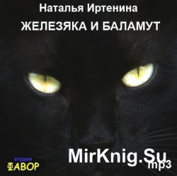 Железяка и Баламут (аудиокнига)