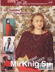Журнал от ТТ №9 2013. Шали. Палантины. Накидки.