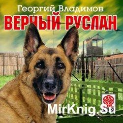 Верный Руслан. История караульной собаки (аудиокнига)
