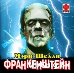 Франкенштейн (аудиокнига)