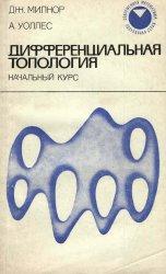 Дифференциальная топология