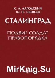 Сталинград: подвиг солдат правопорядка