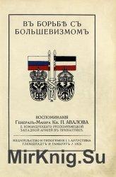 В борьбе с большевизмом. Воспоминания генерал-майора кн. П. Авалова