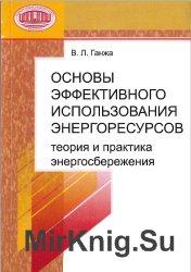 Основы эффективного использования энергоресурсов: теория и практика энергос ...