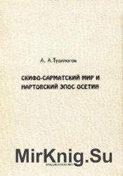 Скифо-сарматский мир и Нартовский эпос осетин