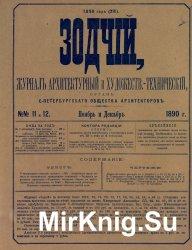 """Архив журнала """"Зодчий"""" за 1892-1901 годы (120 номеров)"""