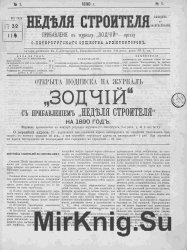 """Архив """"Неделя строителя"""". Прибавление к журналу """"Зодчий"""" за 1881-1901 г ..."""
