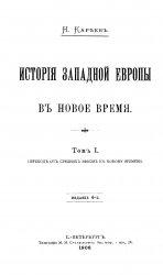 История Западной Европы в Новое время (в пяти томах)