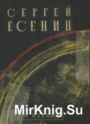 Сергей Есенин. Собрание стихотворений (в четырех томах)