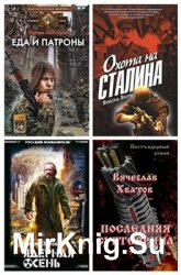 Хватов Вячеслав  - Сборник из 6 произведений