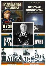 Кузнецов Н. Г. - Сборник из 5 произведений
