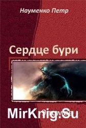 Сердце бури. Серия из 9 томов
