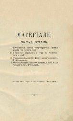 Материалы по Туркестану