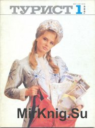 """Архив журнала """"Турист"""" / """"Мир путешествий"""" за 1989-1991 годы (35 номеров)"""