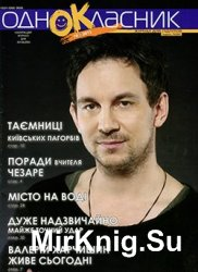 Однокласник № 10, 2015