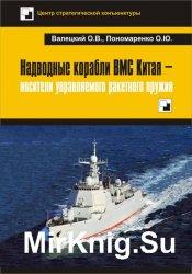 Корабли УРО китайских ВМС