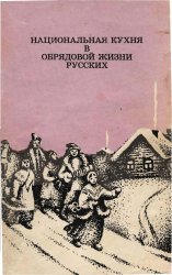 Национальная кухня в обрядовой жизни русских
