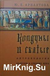 Колдуны и святые. Антропология болезни в средние века
