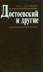 Достоевский и другие