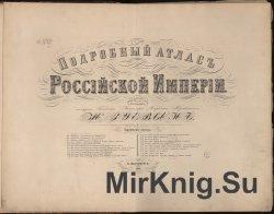 Подробный атлас Российской Империи
