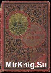 Дневник Мурзилки. Повесть-сказка о путешествиях, странствованиях, шалостях  ...