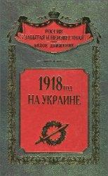 1918 год на Украине