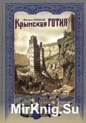 Крымская Готия: История и судьба