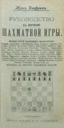 Руководство к шахматной игре