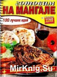 Готовим дома. Спецвыпуск. 100 лучших блюд на мангале