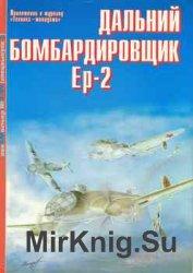 Дальний бомбардировщик Ер-2 (Авиамастер 1999-02 спецвыпуск 2)