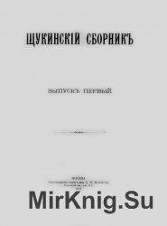 Щукинский сборник. Выпуски 1-10